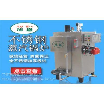 旭恩蒸汽锅炉不锈钢设备蒸汽发生器