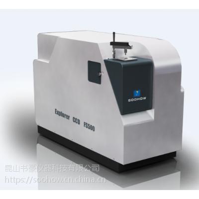 国产立式直读光谱仪FS500全谱系列