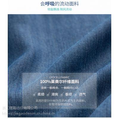 捷高春夏纯天丝牛仔布面料100%天丝-水洗牛仔布