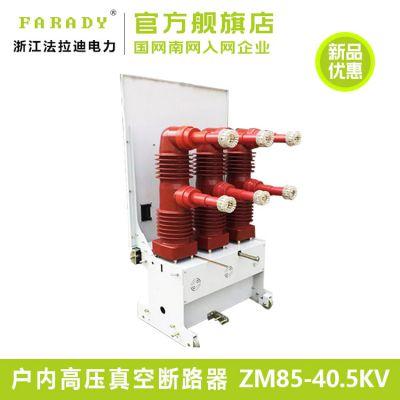 户内交流控制器ZN85-40.5kv户内高压真空断路器