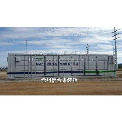 储能箱价格,储能箱图片,储能集装箱定制厂家