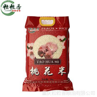 重庆粮油 重庆大米 厂家批发 厂家直销 2017年新米 湖北优质大米