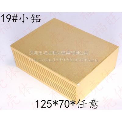 铝外壳分体铝外壳控制器外壳体铝型材外壳