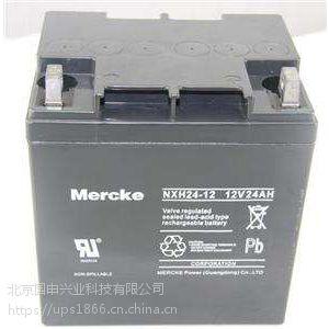 MercKe默克蓄电池价格NXH33-12/12V33AH