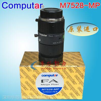 日本康标达Computar 75mm焦距定焦工业镜头 M7528-MP2 原装进口