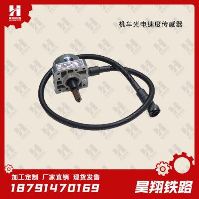 铁路车辆电气配件 光电速度传感器TQG系列 厂家直销
