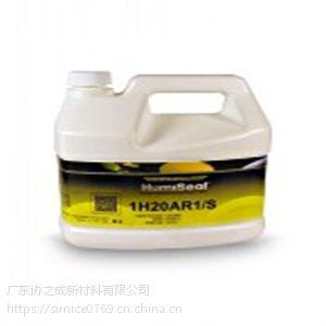 特价供应/美国HUMISEAL 1H20AR1-S 敷形涂胶