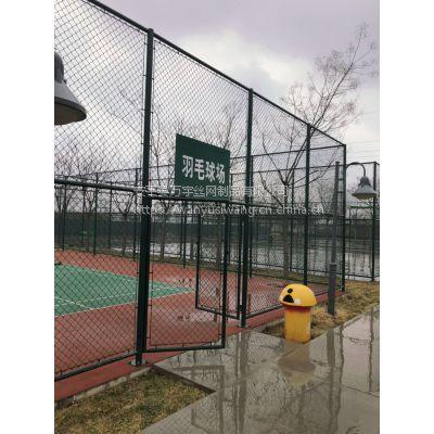 体育围网 体育场隔离网 运动场地防护围栏 万宇学校操场护栏网