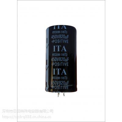 500V1500UF电容-铝电解电容-高压储能电容器-滤波电容器-ITA日田电容器