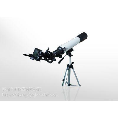 PRCXI SC8010 Digital Smoke-Detecting Telescope