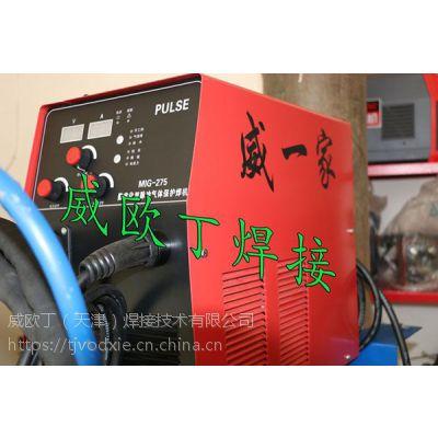 威一家MIG275双脉冲气保焊机简介及价格
