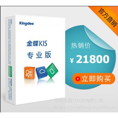 金蝶云专业版ERP 管理软件正版金蝶财务进销存生产管理 V15.1