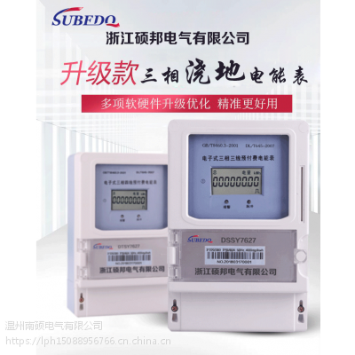 上海人民电力 三相三线预付费农田浇地灌溉IC插卡多用户磁卡充值电表,一表多卡电能表