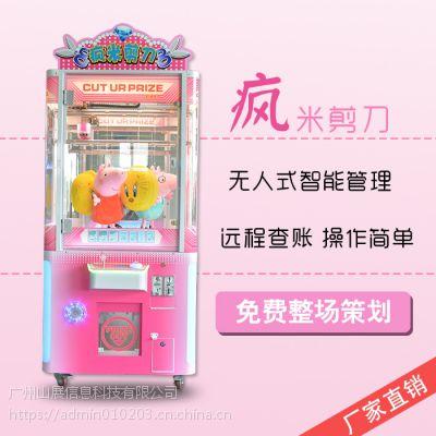 2018新款剪刀礼品机网红剪刀机厂家广州剪刀游戏机
