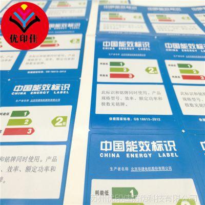普通不干胶标签定做 彩色印刷不干胶标签印刷 不干胶标贴制作厂家