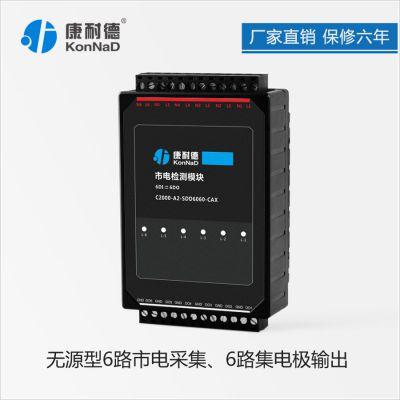 220V转开关量输出 市电检测模块