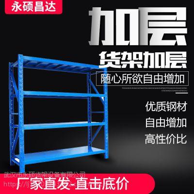 武汉永硕昌达货架仓储仓库家用库房置物架轻型中型次重及重型货架加层