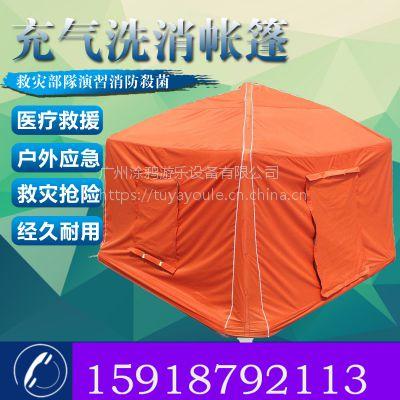充气洗消帐篷