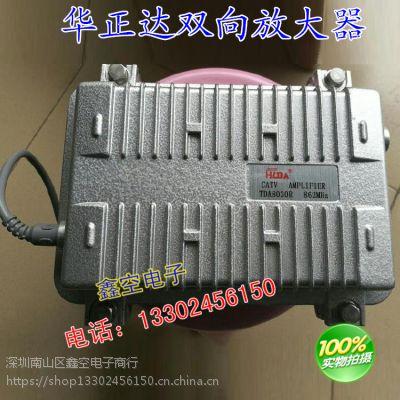 华正达TDA8030R(MB)双向干线放大器 有线电视前端安装设备放大器