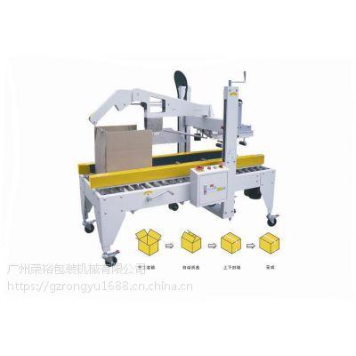 广州荣裕机械自动折盖封箱机RY-BZ-3