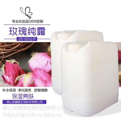玫瑰纯露OEM 加工生产天然玫瑰花水 天然活肤长效滋养