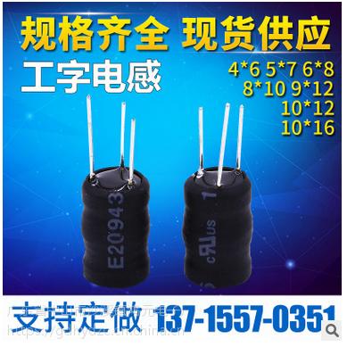 专业订制报警器 玩具 遥控专用升压电感器 三脚工字电感