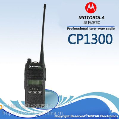 摩托罗拉cp1300对讲机专业手持无线电民用大功率手台数字对讲机