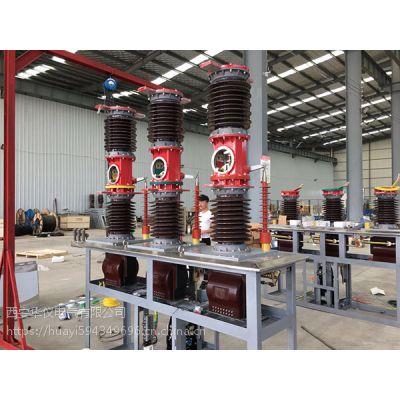 渭南ZW7-40.5/1250电站型真空断路器产品说明书