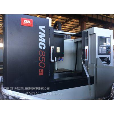 原厂折扣机床沈阳VMC850E立式加工中心 华中系统机床
