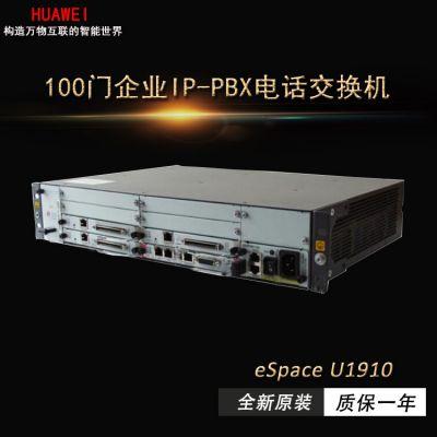 华为IP-PBX电话交换机eSpace U1910优惠促销|程控交换机价格