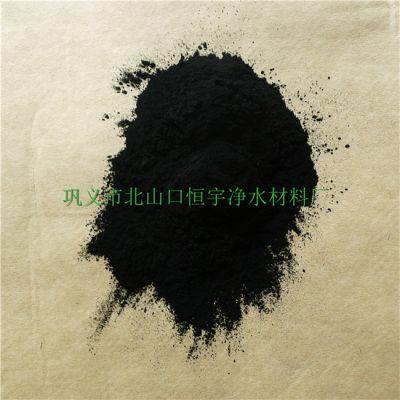恒宇260目食品业脱色 食品添加剂用木质粉状活性炭