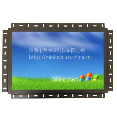 工业级7寸触摸显示器 开放式金属壳嵌入触控显示器可升级usb电容触摸屏
