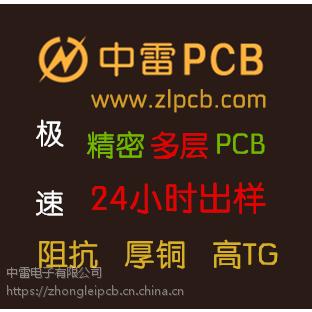 专业生产PCB、加急、打样、批量生产