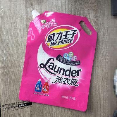 洗衣液/洗衣粉/洗洁精家用品包装袋按要求定做_定制带吸嘴包装站立袋