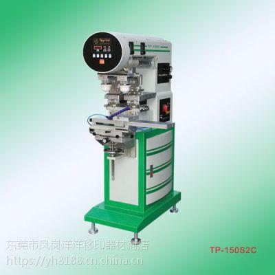 供应恒晖TP-150S2C气动左右穿梭双色移印机