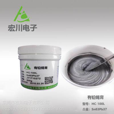 保质保量6337有铅锡膏免洗免费试样低于市场价横沥宏川电子供应
