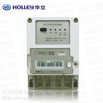 供应杭州华立DCZL33-HL01集中器/采集器
