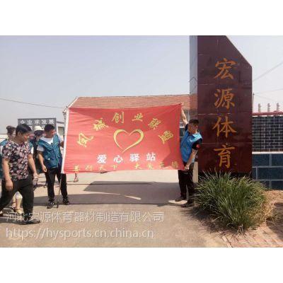 河北宏源体育器材制造有限公司~碱场赵公益事业