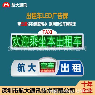 车载车顶车内车窗出租车工程车的士LED显示屏广告屏顶灯屏
