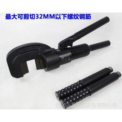 YQ-32 27 25 20 钢筋钳 液压钳剪m液压钢筋剪/钢筋切断器 断筋