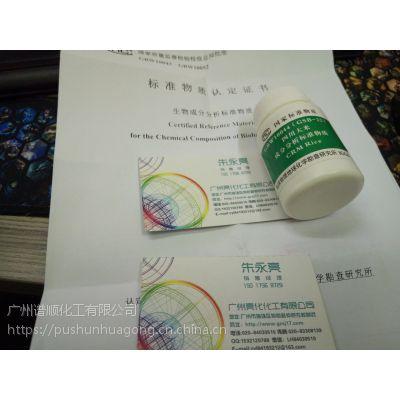 广州亮化化工供应红曲红胺标准品,cas126631-93-4,规格100mg,有证书