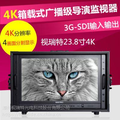 视瑞特seetec 23.8寸4K广播级导演监视器4K4画面显示4K238-9HSD-CO