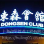 上海黄浦区霓虹灯维修
