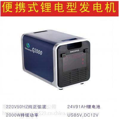 米阳Q3000便携式交直流电源储能式发电机