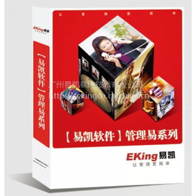 广州易凯软件 供应管理易--广告制作管理软件普及版