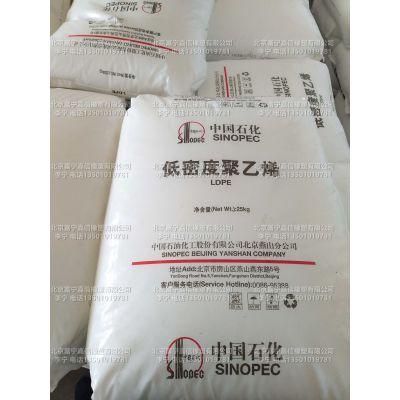 北京富宁嘉信橡塑有限公司—LDPE高压低密度聚乙烯高溶脂喷塑热塑浸塑聚乙烯燕山石化M1840(LD4