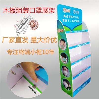 口罩展架 产品陈列架 木板组装端头小架 卖场展示用的促销用品厂