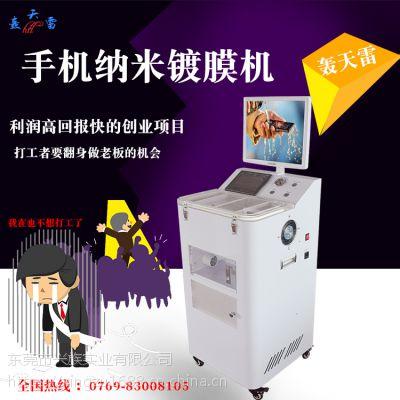 东莞现货批发手机防水处理全自动真空纳米防水镀膜机