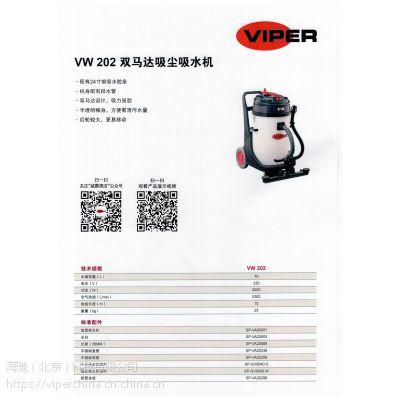 威霸VIPER VW202干湿两用吸尘器 吸尘吸水机