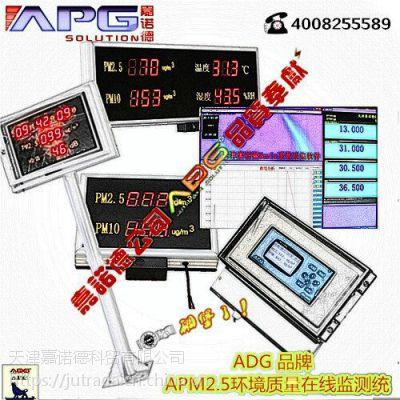 北京空气质量在线监测系统ADG品牌